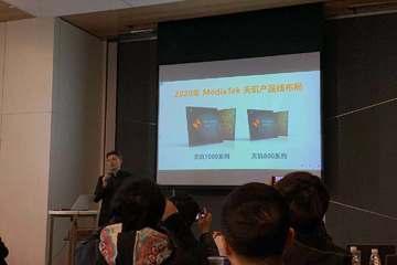 MediaTek Teana Communication Conference: Teana 1000 is still leading, integrating 5G is the trend